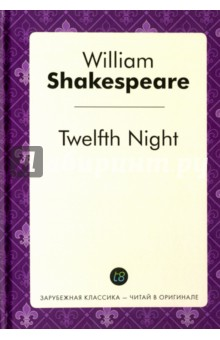 Twelfth Night отсутствует евангелие на церковно славянском языке