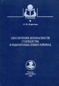 Обеспечение безопасности судоходства в рыбопромысловых районах. Учебное пособие