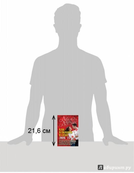 Иллюстрация 1 из 49 для Как влюбить в себя любого. Краткий теоретический курс и самое полное практическое руководство - Лейл Лаундес | Лабиринт - книги. Источник: Лабиринт