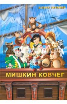Мишкин ковчег (+CD) генриэтта хасина о степе варе и разных чудесах cd