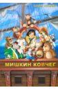 Нуллер Алекс Мишкин ковчег (+CD)