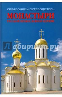 Монастыри Русской Православной Церкви. Справочник-путеводитель