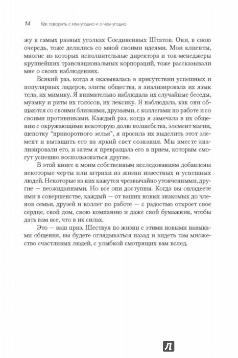 Иллюстрация 18 из 21 для Как говорить с кем угодно и о чем угодно. Психология успешного общения - Лейл Лаундес   Лабиринт - книги. Источник: Лабиринт