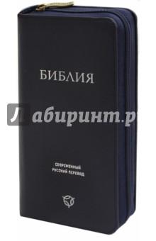 Библия. Современный русский перевод джон рокфеллер 0 мемуары подарочное издание в кожаном переплете