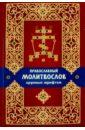 цена на Православный молитвослов крупным шрифтом