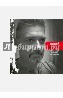 Хоменко Юлий Александрович » Облако на ладони