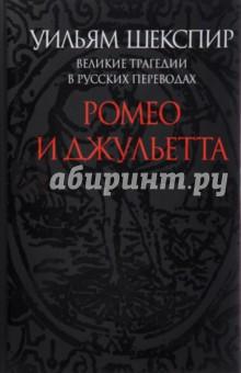 Ромео и Джульетта. Великие трагедии в русских переводах