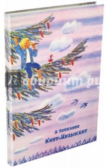 Купить Кнут-Музыкант, Издательский дом Мещерякова, Современные сказки зарубежных писателей