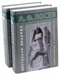Николай Кузанский в переводах и комментариях. В 2-х томах
