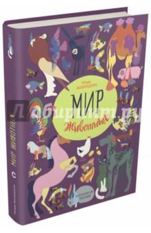 Мир животных. Рассказы о домашних животных мир животных коллекция развивающих цветных книжек комплект из 17 книг