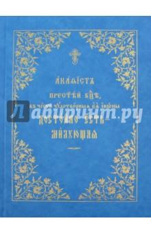 Акафист Пресвятой Богородице Достойно есть икона янтарная милующая достойно есть иян 2 701