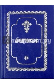 Православный Молитвослов карманный православный толковый молитвослов