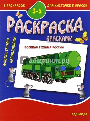 раскраска военная техника россии 3 5 лет