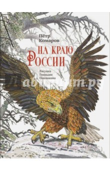 Комаров Петр Степанович » На краю России