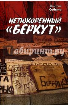 Непокоренный Беркут билеты на концерт в киеве 3 марта дворец украины