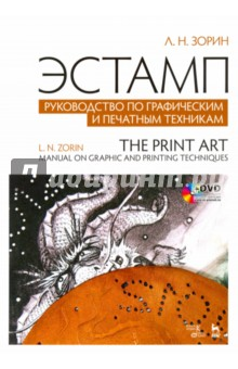 Эстамп. Руководство по графическим и печатным техникам. Учебное пособие (+DVD) эстамп travelling 8 шт