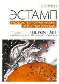 Эстамп. Руководство по графическим и печатным техникам. Учебное пособие (+DVD)