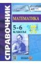 Обложка Математика. 5-6 классы. Справочник