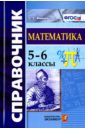 Математика. 5-6 классы. Справочник, Минаева Светлана Станиславовна