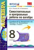 Алгебра. 8 класс. Самостоятельные и контрольные работы к учебнику Ю.Н. Макарычева и др. ФГОС