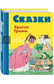 Сказки братьев Гримм. Желтый сборник эксмо книга сказки братьев гримм