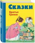 Сказки братьев Гримм. Желтый сборник