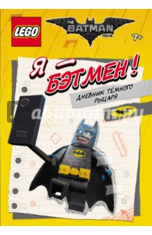 LEGO Batman Movie. Я - Бэтмен! Дневник Тёмного рыцаря книги эксмо я живу дневник слепоглухого