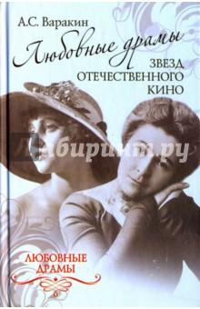 Любовные драмы звезд отечественного кино любовные драмы русских писателей