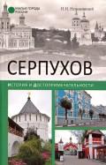 Серпухов. История и достопримечательности
