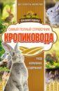 Снегов Александр Самый полный справочник кроликовода снегов александр рыба и раки технология разведения