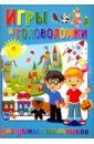 Скиба Тамара Викторовна Игры и головоломки для умных мальчиков
