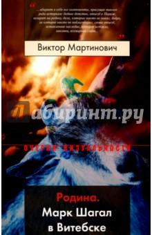 Родина. Марк Шагал в Витебске бензиновые триммеры купить в витебске