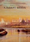 Альберт Бенуа. Великий представитель художественной династии