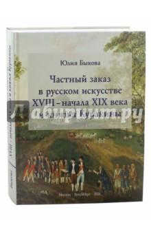 Частный заказ в русском искусстве XVIII - начала XIX века и князья Куракины