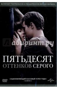 Zakazat.ru: Пятьдесят оттенков серого (DVD). Тейлор-Джонсон Сэм