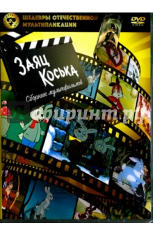 Шедевры отечественной мультипликации. Заяц Коська (DVD) видеодиски матрица д шедевры отечественной мультипликации сб м ф часть 3 10dvd