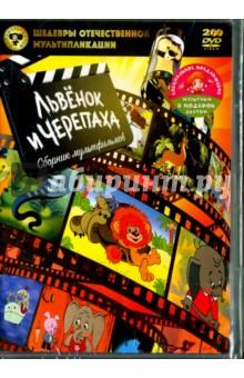 Шедевры отечественной мультипликации. Львенок и Черепаха + мультики в подарок (2DVD) режиссер инструкция освобождения