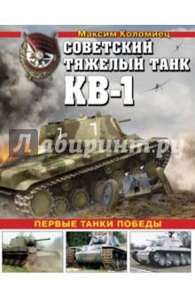 Советский тяжелый танк КВ-1. Первые танки Победы финансы учебник