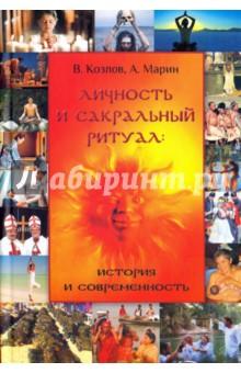 Личность и сакральный ритуал. История и современность спящий институт федерализм в современной россии и в мире