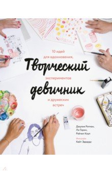 Творческий девичник. 10 идей для вдохновения, экспериментов и дружеских встреч джулия ротман творческий девичник 10 идей для вдохновения экспериментов и дружеских встреч