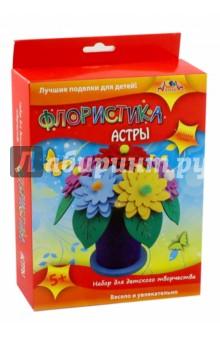 Набор для творчества флористика Астры (С2565-05) набор для детского творчества набор веселая кондитерская 1 кг