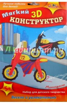 Конструктор 3D мягкий Мотоциклы (С3113-01)