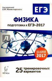 Физика. Подготовка к ЕГЭ-2017. 25 тренировочных вариантов по демоверсии на 2017 год