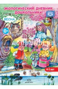 Экологический дневник дошкольника (средний дошкольный возраст 4-5 лет). Весна. ФГОС