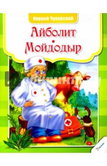 Чуковский Корней Иванович » Айболит Мойдодыр