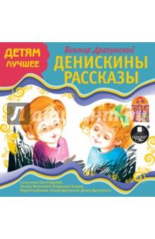 Купить Денискины рассказы (CDmp3), Ардис, Отечественная литература для детей