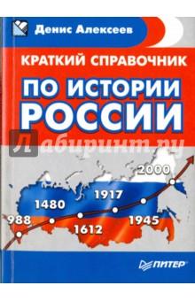 Краткий справочник по истории России крот истории