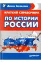 Краткий справочник по истории России, Алексеев Денис