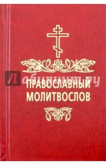 Молитвослов православный на русском языке, карманный