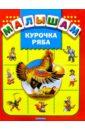 Курочка Ряба: Русские народные сказки колобок русские народные сказки и потешки